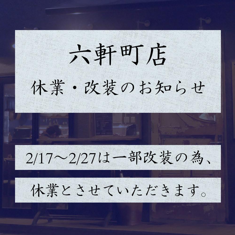 六軒町店 休業・改装のお知らせ