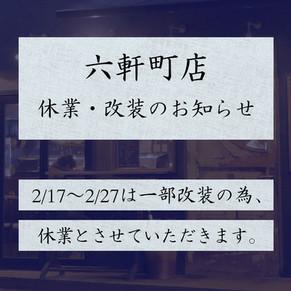 六軒町店休業・改装のお知らせ