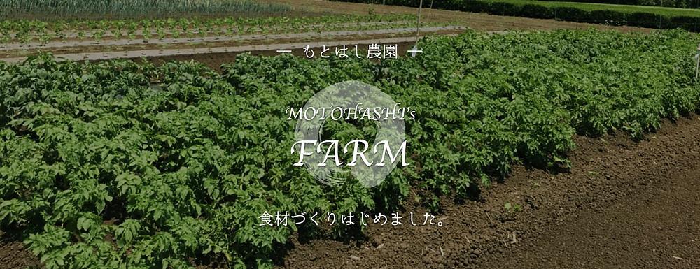 もとはし農園