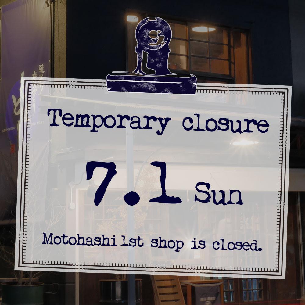 本店7/1休業します。