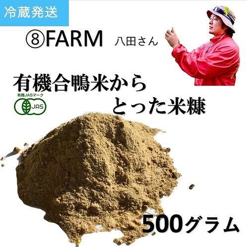 有機合鴨米からとった糠 500g