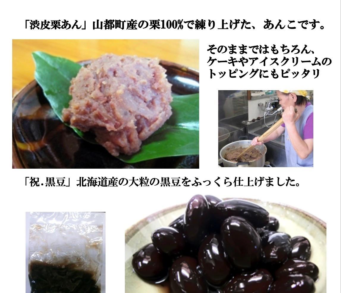 栗の渋皮あん・祝い黒豆