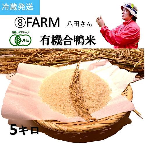 有機合鴨米【5キロ】