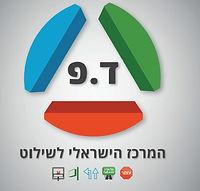 דפ המרכז הישראלי לשילוט