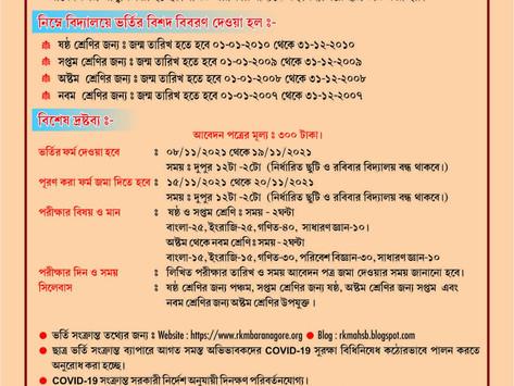 NOTICE FOR ADMISSION (CLASS VI TO IX) IN BENGALI MEDIUM FOR SESSION 2022