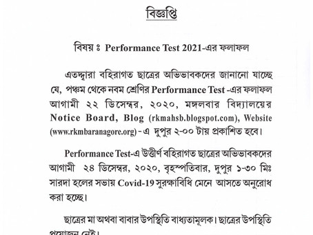 PERFORMANCE TEST 2021                 (INFORMATION FOR RESULT & MEETING SCHEDULE)