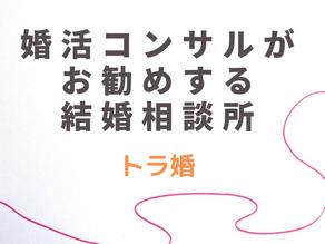 婚活コンサルがおススメする結婚相談所:トラ婚