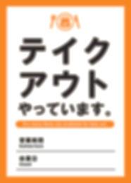 takeout_L.jpg
