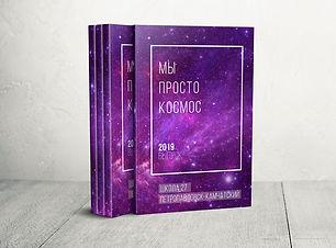 000-Космос.jpg