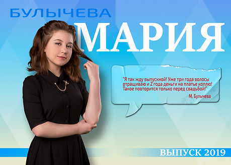 Гудбай школа_04.jpg