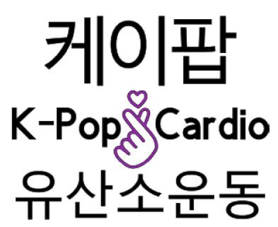 K POP CARDIO