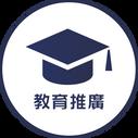 按鈕4_教育推廣.png