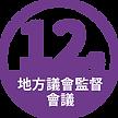 地方會議_2020-03.png
