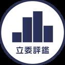 按鈕1_立委評鑑.png