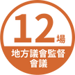 地方議會_數據2.png