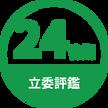 立委評鑑_累計統計3.png