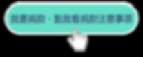 【主視覺】2020線上感恩餐會_捐款按鈕(手指)_2006052.png