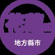 地方會議_2020-04.png