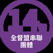 地方會議_2020-02.png