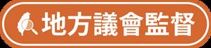 地方議會監督_標題.png