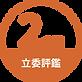 立委評鑑_數據3.png