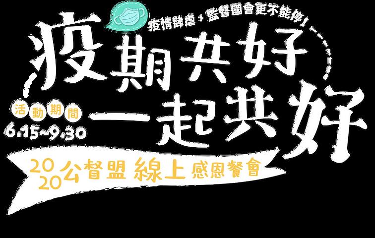 【主視覺】2020線上感恩餐會_純字_200603.png