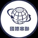 按鈕5_國際串聯.png