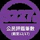 立委評鑑_2020-03.png