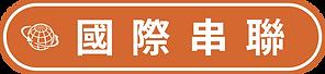 國際串聯_標題.png
