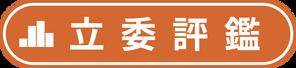 立委評鑑_標題.png