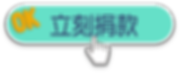 【主視覺】2020線上感恩餐會_捐款按鈕(手指)_2006054.png