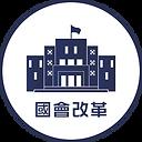 按鈕2_國會改革.png
