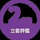 立委評鑑_2020-04.png