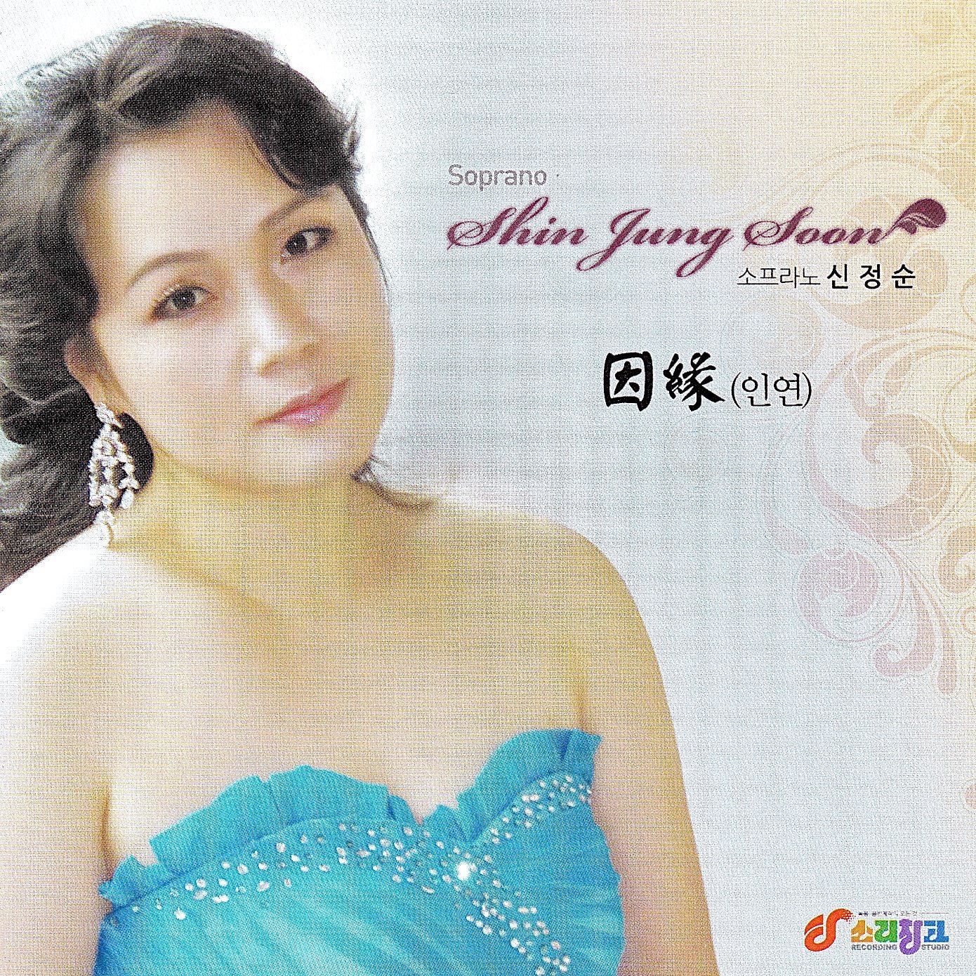 소프라노 신정순(성악 음반)