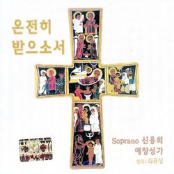 신용희 애창성가(종교 음반)