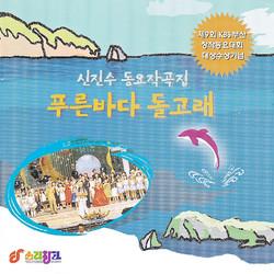 신진수 동요작곡집(개인 음반)