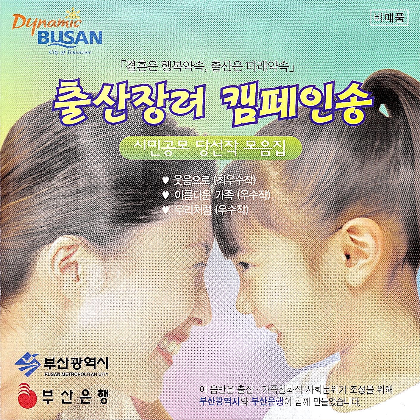 부산시 출산장려 캠페인송(음반)
