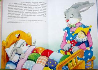 Глава 7 Сказка про зайку.