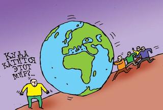 Глава 20 Мир и куда его катить?