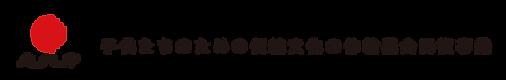 文化庁ロゴ.png