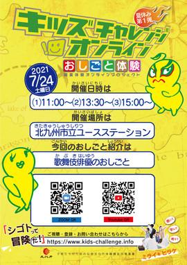 2021.7.24_オンライン.jpg