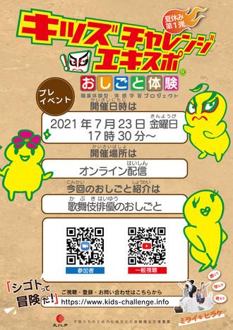 2021.7.23_プレオンライン.jpg