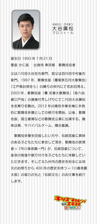 大谷廣松.jpg