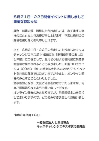 ③イベント開催内容変更のお知らせ.jpg