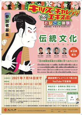 キッズチャレンジエキスポ-0610 (3).png
