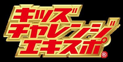2020.9.12_ゴールドロゴエキスポ.png