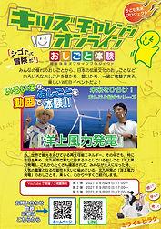 洋上風力発電.jpg