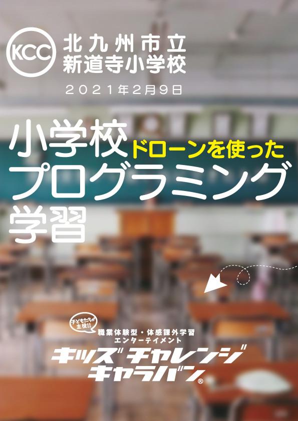 キャラバン過去の実績表紙.jpg