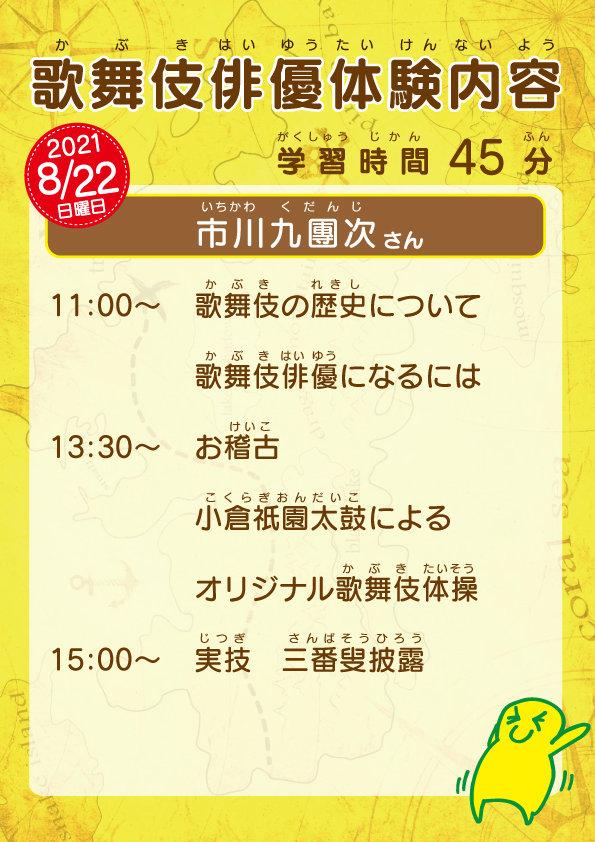 8.22体験内容最新.jpg