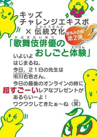 2019.8.21_プレゼント.jpg